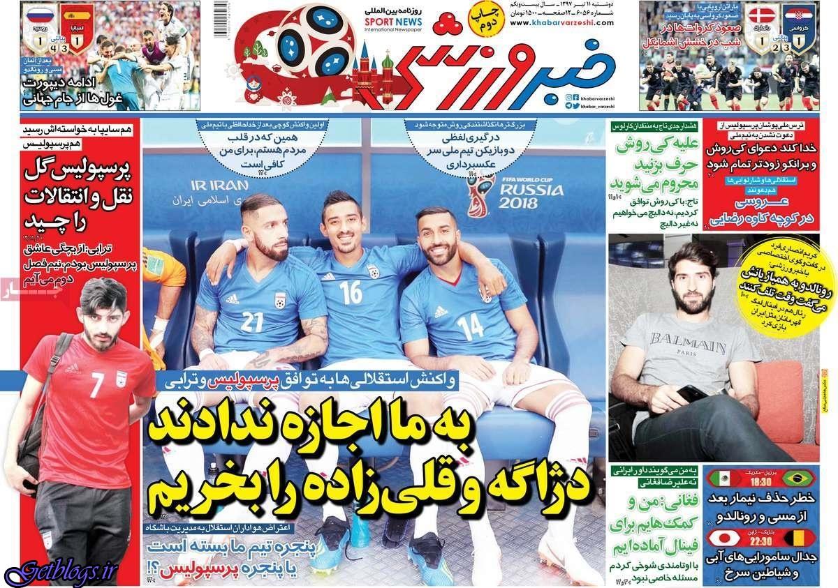 مارا از سربازی معاف کنید ، عکس صفحه نخست روزنامه های ورزشی امروز 97.04.11