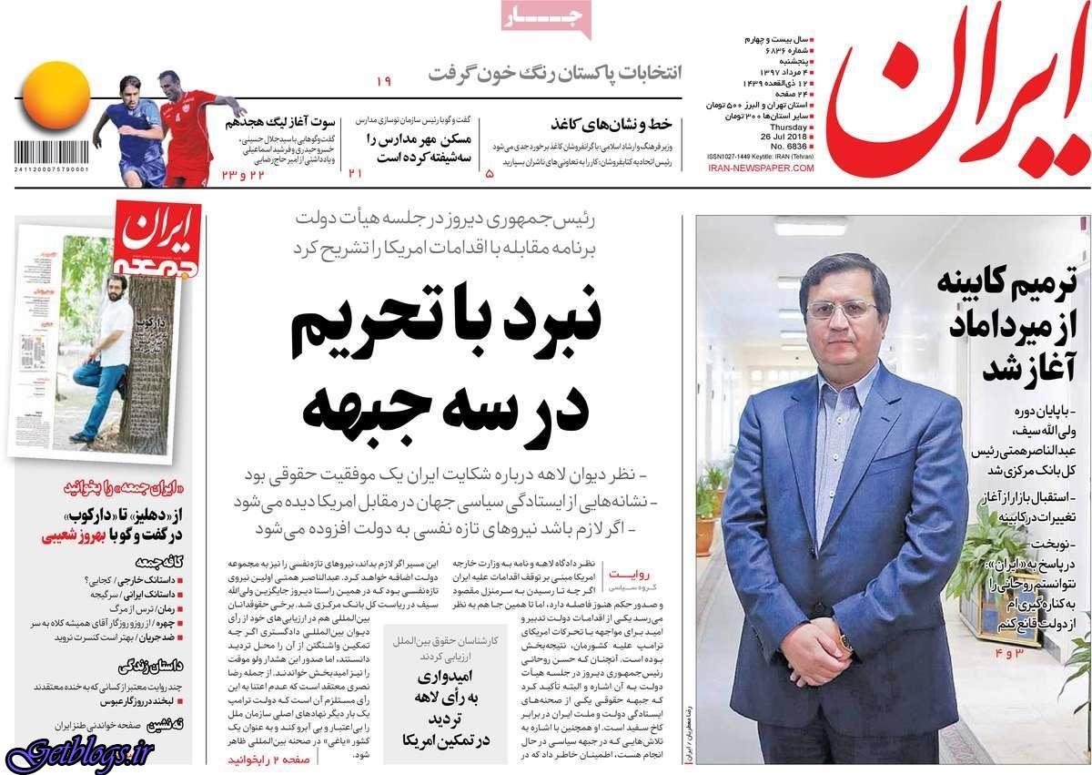 تيتر روزنامه هاي پنجشنبه 04 مرداد1397