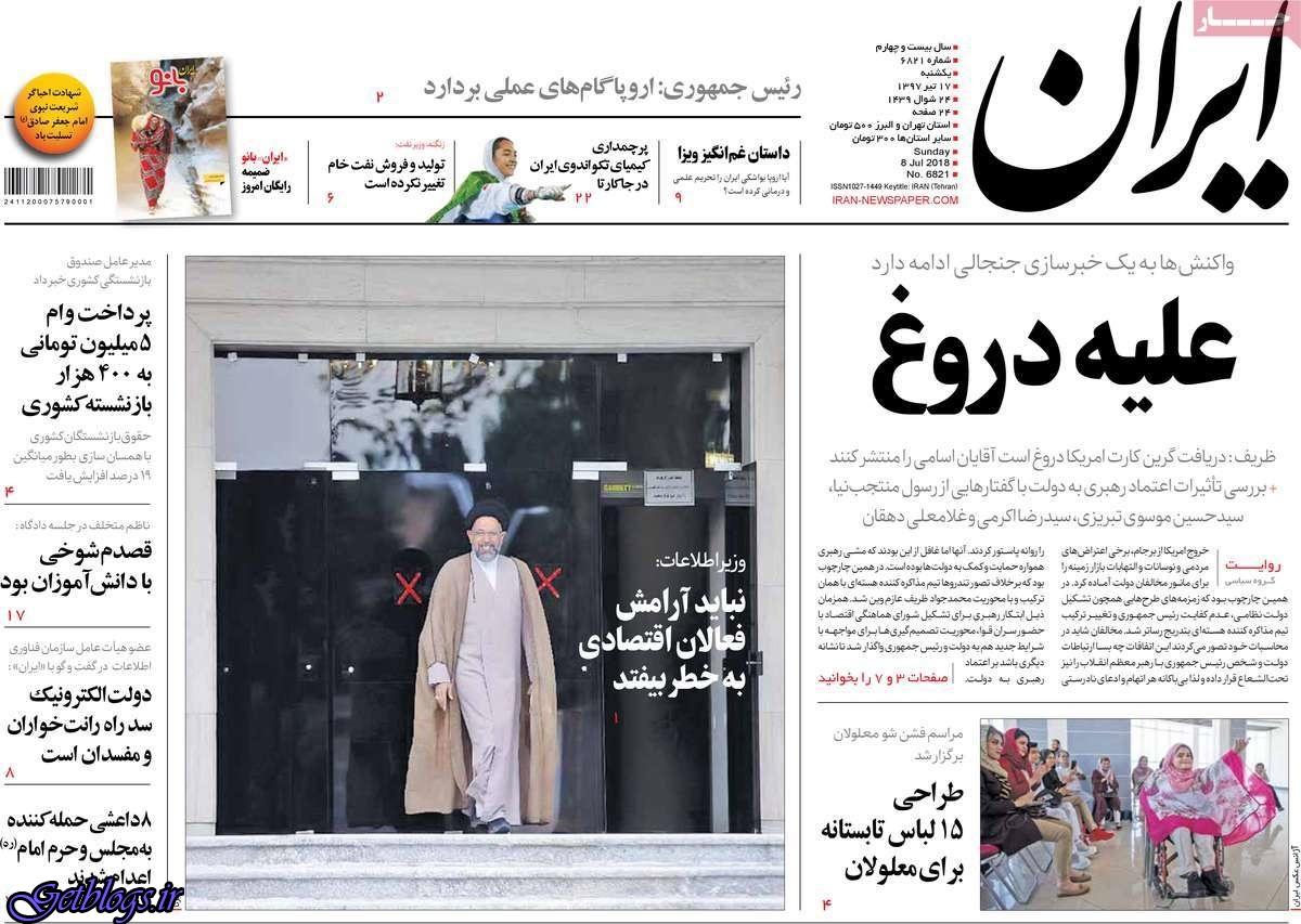 تيتر روزنامه هاي یکشنبه 17 تیر1397