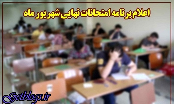 برنامه امتحانات نهایی شهریور ماه