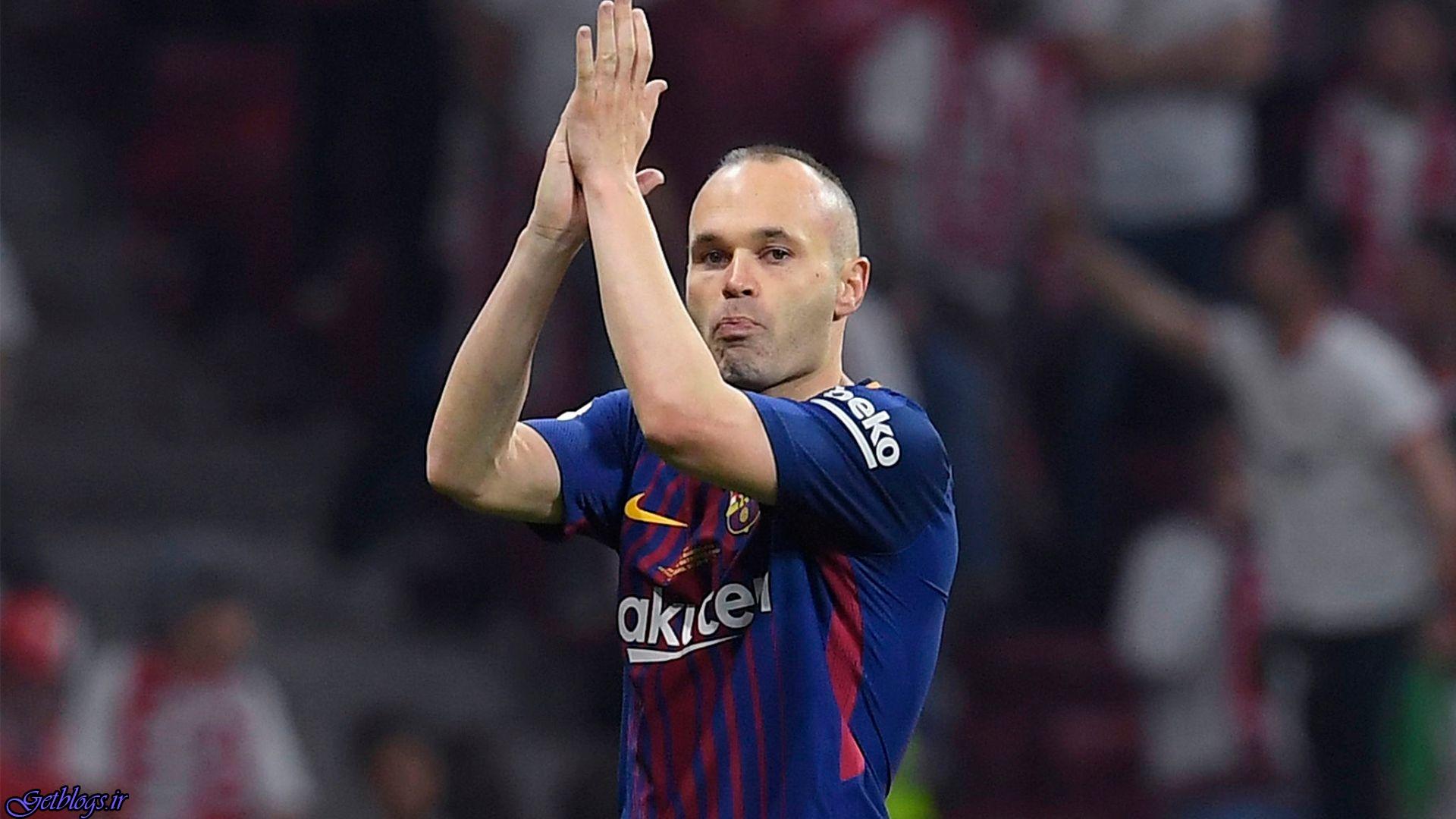 وداع اینیستا با بارسلونا با چشمانی گریان