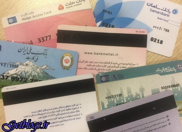 کارت های بانکی یکسان کشور عزیزمان ایران و ترکیه در راه است