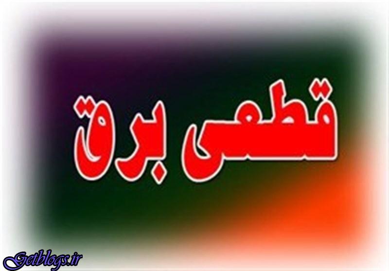 جزئیات) + دومین برنامه روزانه قطع برق پایتخت کشور عزیزمان ایران منتشر شد (