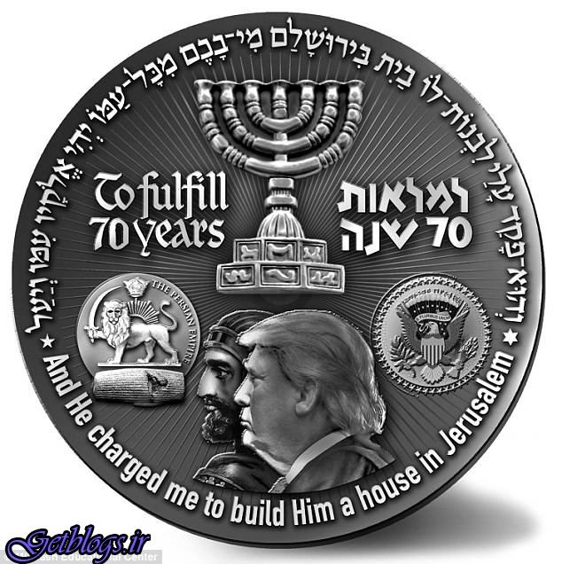 عکس) + تصویر ترامپ و تمثال کورش بزرگ روی سکه اسراییلیها (
