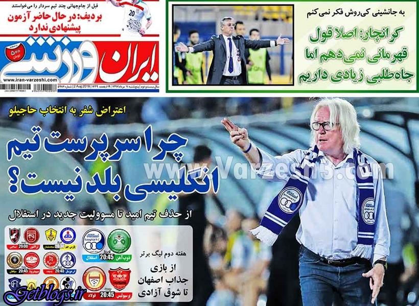 معمای کی روش ، عکس صفحه نخست روزنامه های ورزشی امروز 97.05.11