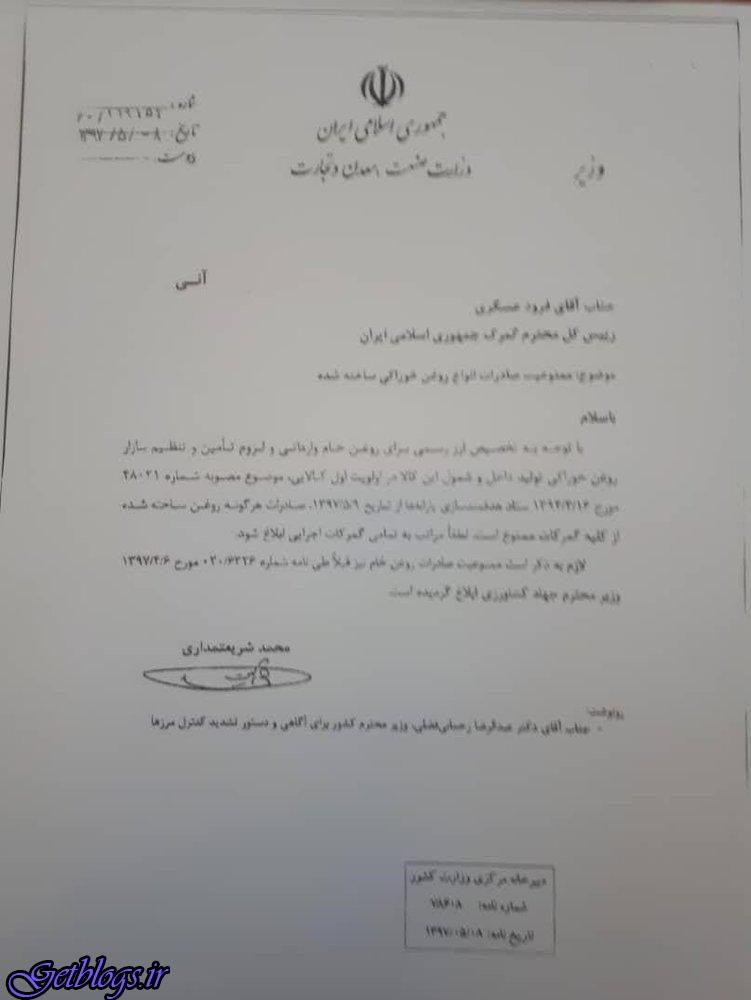 صادرات روغن ممنوع شد