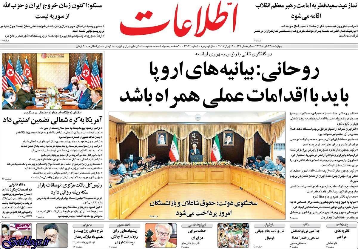 تيتر روزنامه هاي چهارشنبه 23 خرداد1397