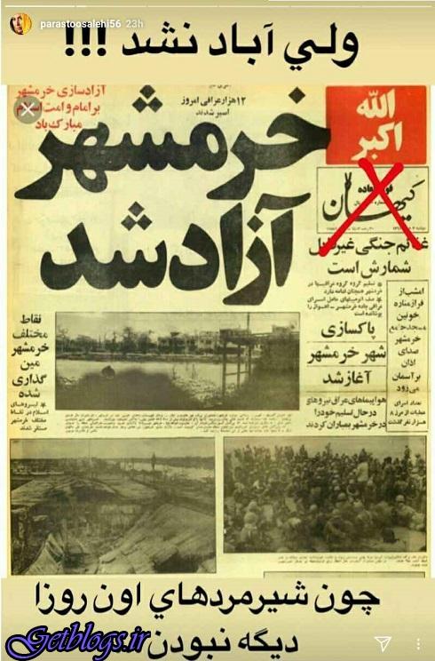خرمشهر آزاد شد/ ولی آباد نشد!!! , پرستو صالحی