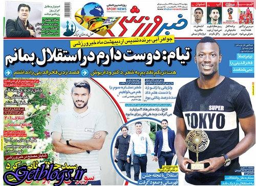 چه پنجره باز شود ، چه نشود! ، عکس صفحه نخست روزنامه های ورزشی امروز