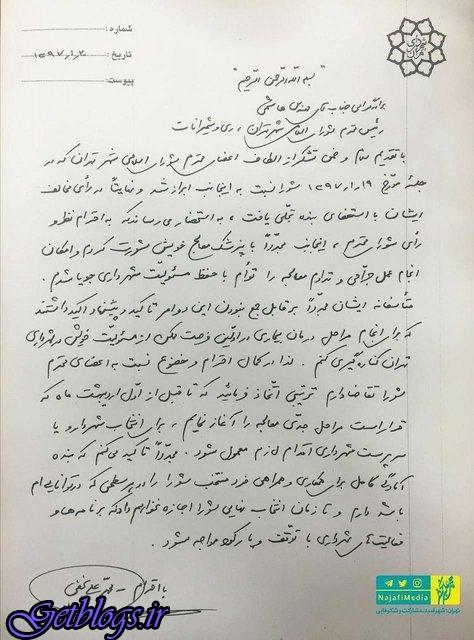 متن استعفای نجفی منتشر شد