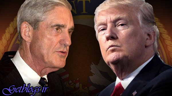 احتمال اخراج مولر و معاون دادستان کل آمریکا ، درخواست ترامپ جهت خاتمه تحقیقات در پرونده روسیه