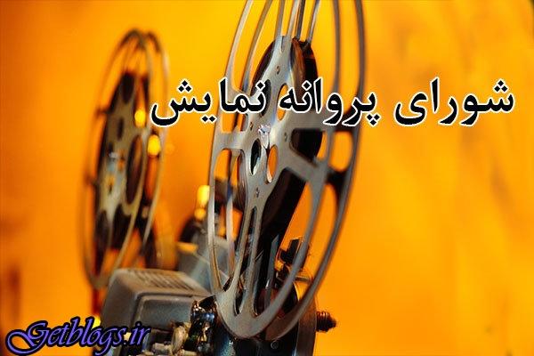 پروانه نمایش ۳ فیلم سینمایی صادر شد