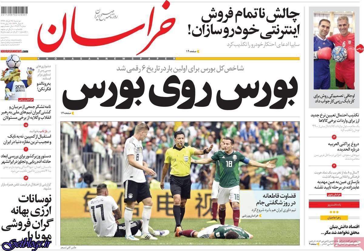 تيتر روزنامه هاي دوشنبه 28 خرداد1397