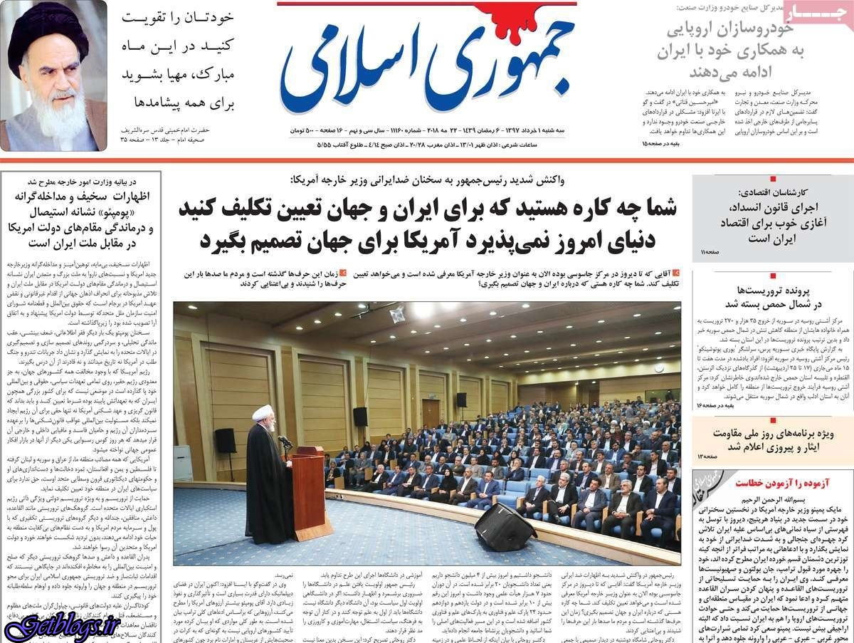 تيتر روزنامه هاي سه شنبه 01 خرداد1397