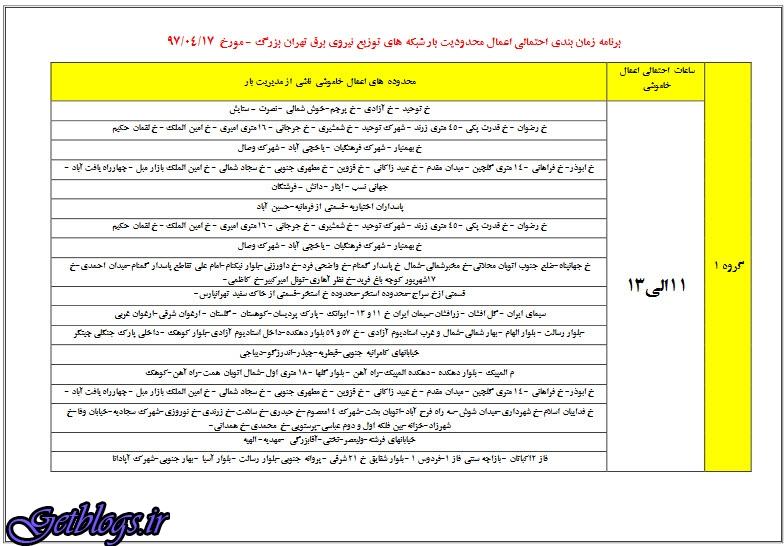 برنامههای خاموشی در پایتخت کشور عزیزمان ایران منتشر شد
