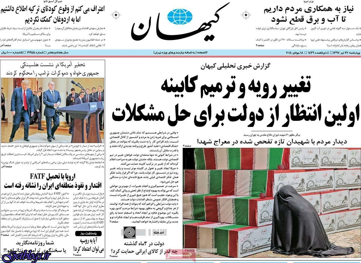 تيتر روزنامه هاي چهارشنبه 27 تیر1397
