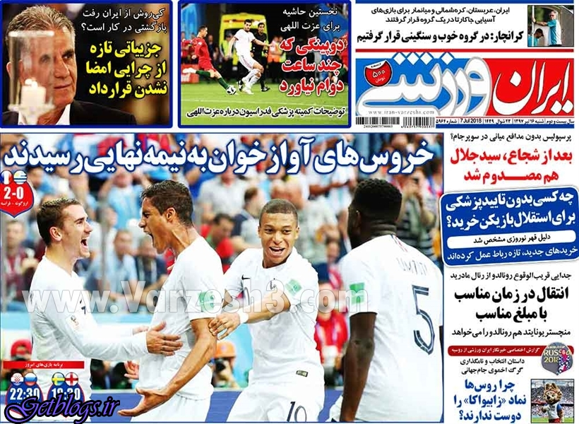 طلا مس شد ، عکس صفحه نخست روزنامه های ورزشی امروز 97.04.16