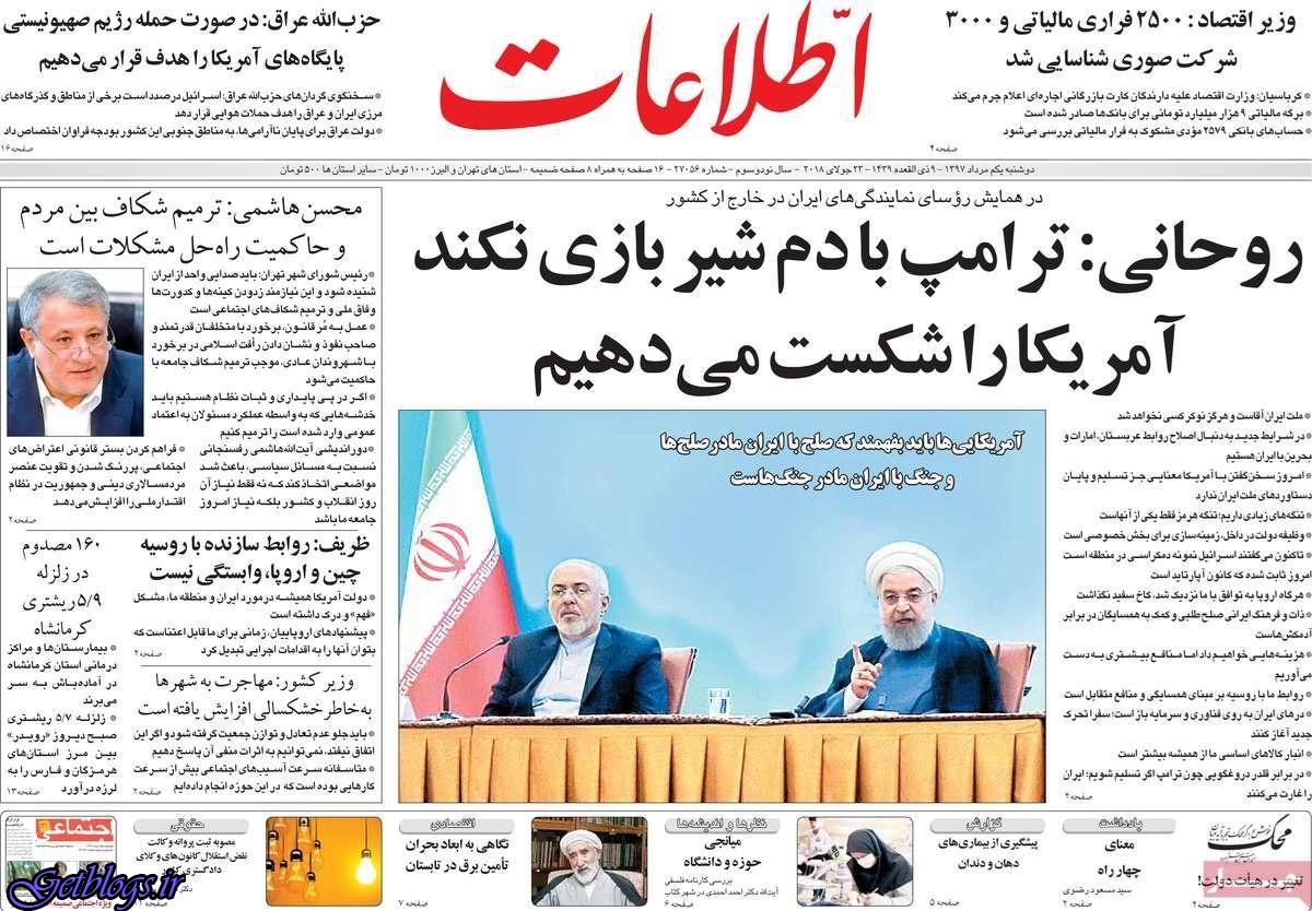 تيتر روزنامه هاي دوشنبه 01 مرداد1397