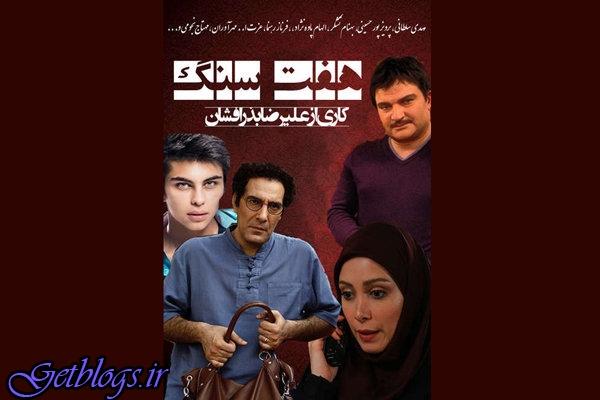 مهدی سلطانی و شبنم مقدمی با «هفت سنگ» به شبکه چهار می آیند