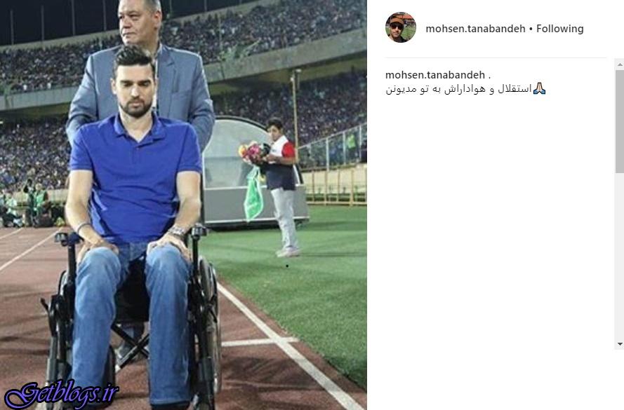 تصویر ، تصویر العمل محسن تنابنده به حضور مدافع برزیلی استقلال در استادیوم آزادی