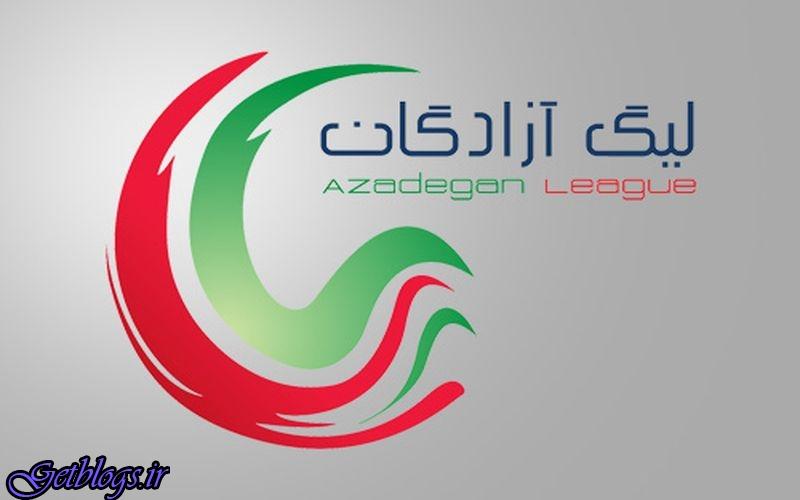 برنامه نیم فصل اول لیگ دسته یک فوتبال اعلام شد