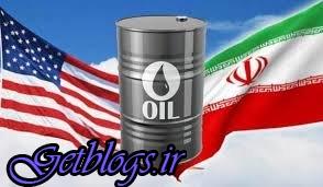 آمریکا راجع به تحریمهای نفتی کشور عزیزمان ایران تجدیدنظر میکند؟
